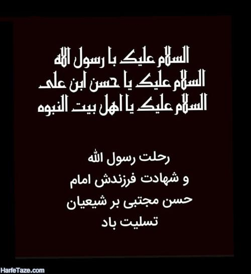 عکس پروفایل تسلیت شهادت امام حسن مجتبی 99