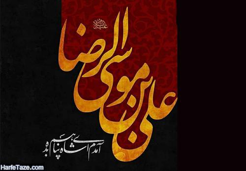 دانلود تصاویر شهادت امام رضا