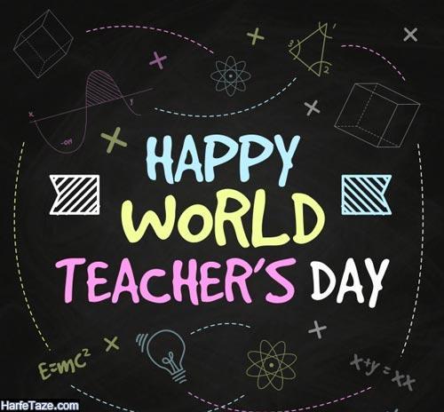 عکس پروفایل روز جهانی معلم 2020
