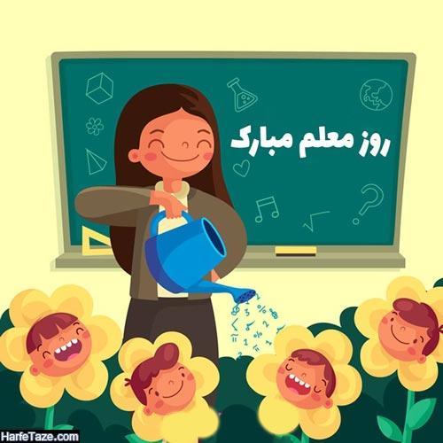 عکس نوشته روز جهانی معلم 2020