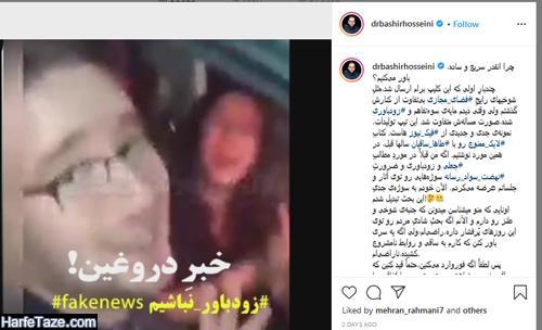 واکنش تند بشیر حسینی به فیلم رقص و آواز؛ زودباور نباشیم
