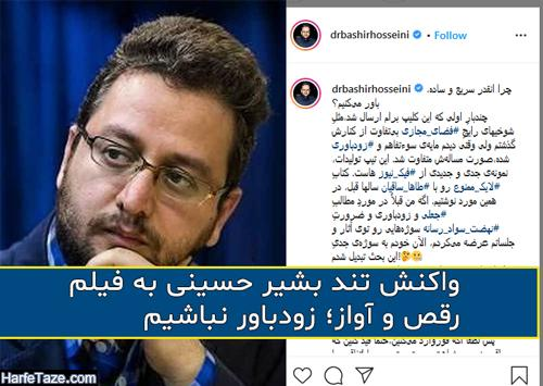 واکنش اینستاگرامی بشیر حسینی به فیلم رقص و آواز؛ زودباور نباشیم