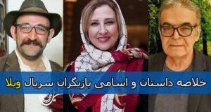 خلاصه داستان و اسامی بازیگران سریال ویلا