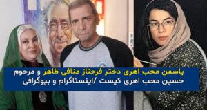 بیوگرافی و عکس های یاسمن محب اهری چهره پرداز و همسرش