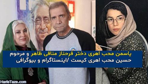 بیوگرافی و عکس های یاسمن محب اهری و همسرش - دختر حسین محب اهری و منافی ظاهر
