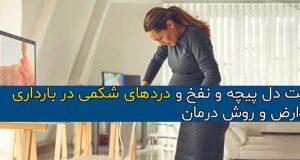 علت درد شکم و نفخ و دل پیچه در بارداری و خطرات آن + روش درمان