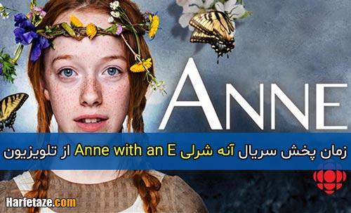 زمان پخش سریال آنه شرلی Anne with an E از تلویزیون