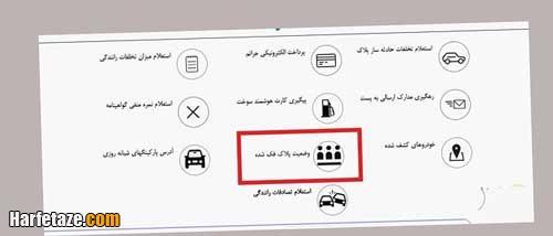 چگونگی استعلام فک پلاک خودرو با پیامک و کد ملی