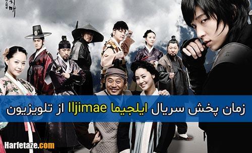 زمان پخش سریال ایلجیما Iljimae از تلویزیون