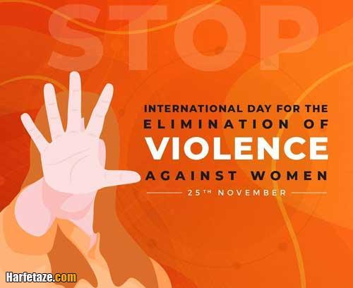 مبارزه با خشونت علیه زنان