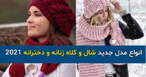 انواع مدل جدید شال و کلاه زنانه کاموایی ۲۰۲۱