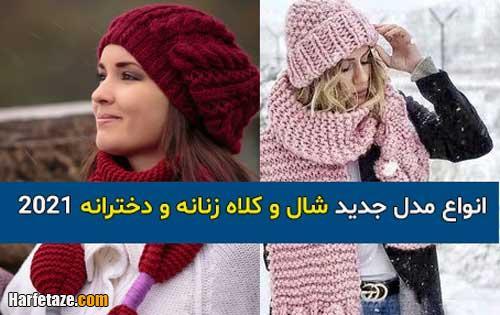 مدل جدید شال و کلاه زنانه 2021   انواع مدل شیک شال و کلاه زنانه و دخترانه۱۴۰۰