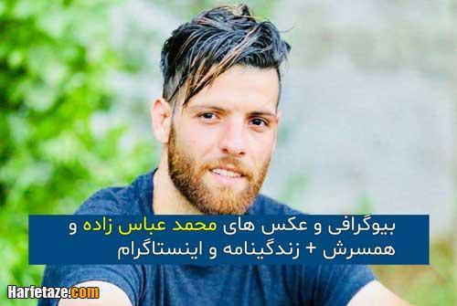 بیوگرافی محمد عباس زاده فوتبالیست و همسرش + زندگینامه و عکس ها