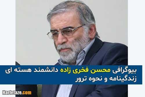 بیوگرافی محسن فخری زاده دانشمند هسته ای + زندگینامه و نحوه ترور