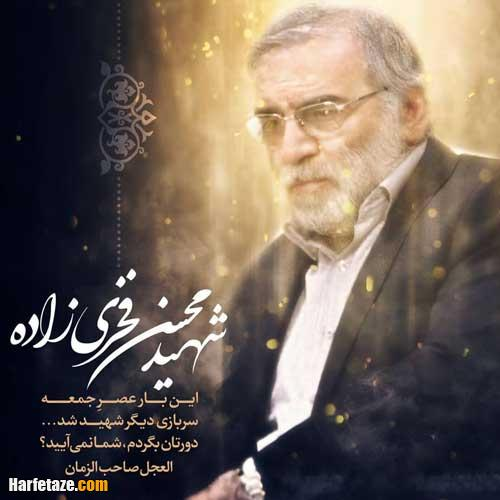 متن درباره ترور و شهادت شهید محسن فخری زاده