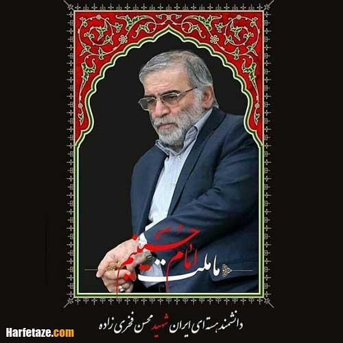 عکس نوشته پروفایل شهید محسن فخری زاده با متن تسلیت +تصاویر