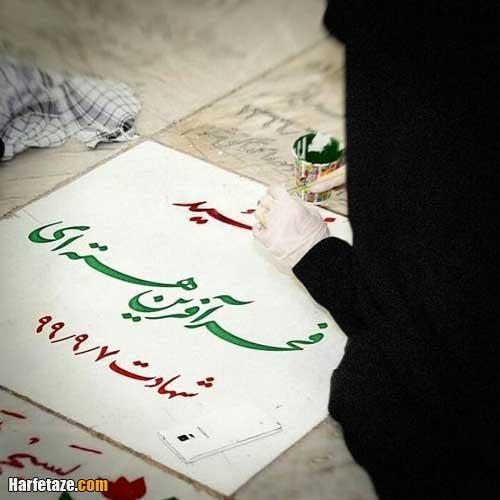 عکس راهت ادامه دارد شهید محسن فخری زاده