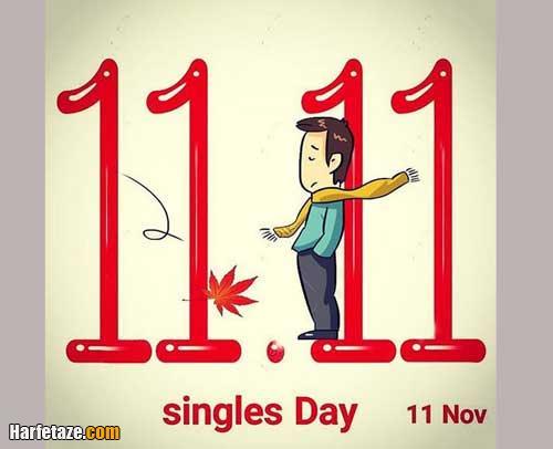 پیام و متن تبریک روز مجردها به سینگل ها با عکس نوشته جذاب + عکس پروفایل