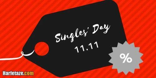 عکس نوشته روز جهانی مجردها و سینگل ها
