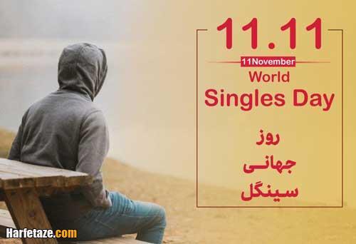 متن طنز درباره روز جهانی مجردها