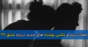 جملات زیبا و عکس نوشته های جدید درباره عشق ۹۹