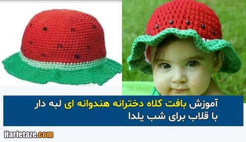 آموزش بافت کلاه دخترانه هندوانه ای لبه دار با قلاب برای شب یلدا