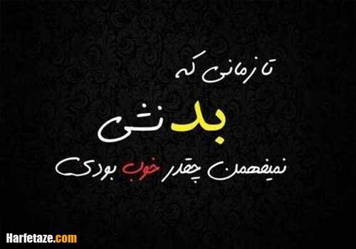 عکس نوشته نیش دار