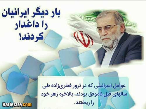 عکس پروفایل شهادت محسن فخری زاده دانشمند هسته ای +عکس نوشته و استوری