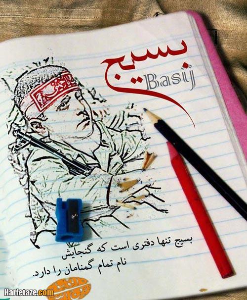 عکس نوشته روز بسیج 99