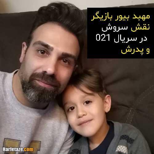 عکس پدر مهبد بیور بازیگر خردسال