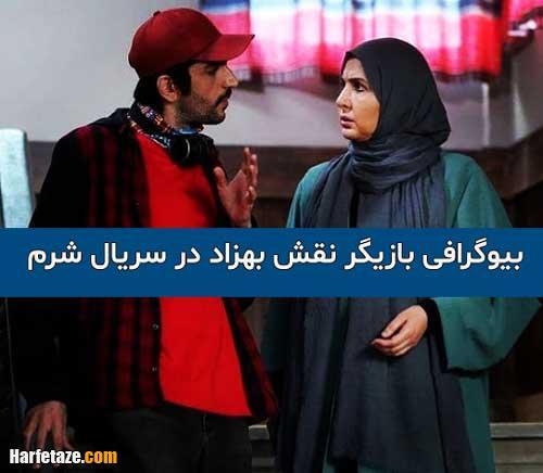 بیوگرافی نیما نادری بازیگر نقش بهزاد در سریال شرم با عکس های جدید