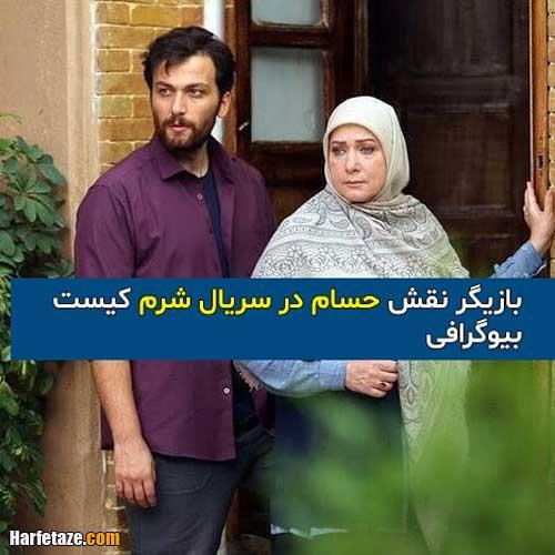 بیوگرافی بازیگر نقش حسام در سریال شرم