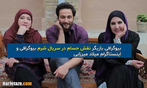 بازیگر نقش حسام در سریال شرم کیست؟ + بیوگرافی بازیگر نقش حسام در سریال شرم