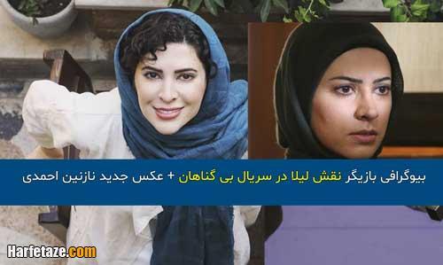 بیوگرافی بازیگر نقش لیلا در سریال بی گناهان + عکس جدید نازنین احمدی
