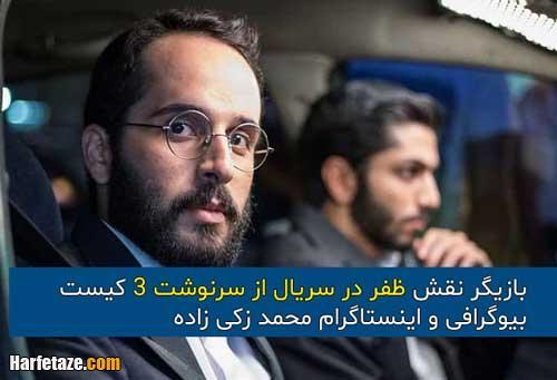 بیوگرافی بازیگر نقش ظفر در سریال از سرنوشت 3 +محمد زکی زاده کیست