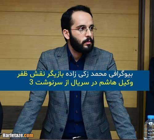 اسم واقعی بازیگر نقش ظفر الیاسی وکیل هاشم در سریال از سرنوشت 3