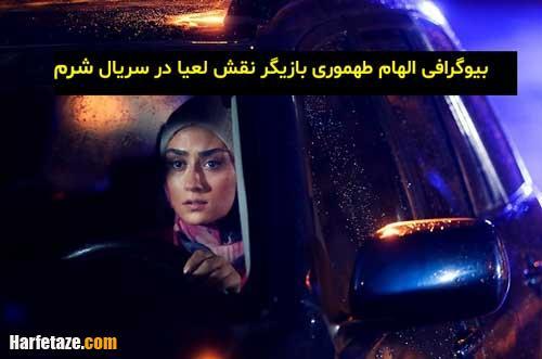 بیوگرافی الهام طهموری بازیگر نقش لعیا در سریال شرم