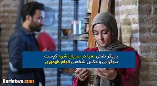 بازیگر نقش لعیا در سریال شرم کیست؟ + بیوگرافی و عکس شخصی