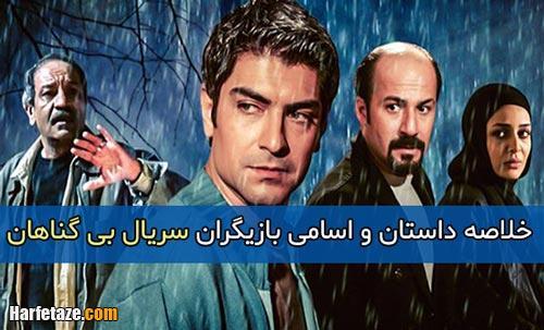 خلاصه داستان و اسامی بازیگران سریال بی گناهان