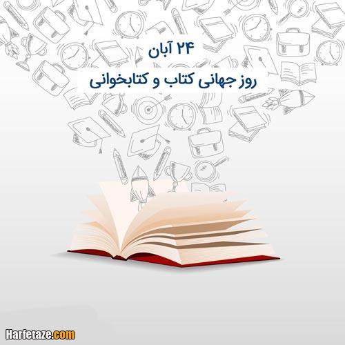 عکس نوشته کتاب و کتابخوانی 99