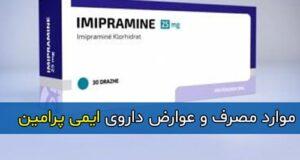 موارد مصرف و عوارض داروی ایمی پرامین