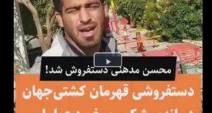 ماجرای کامل دستفروشی محسن مدهنی کشتی گیر خوزستانی + فیلم