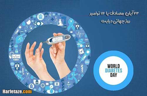 روز جهانی دیابت