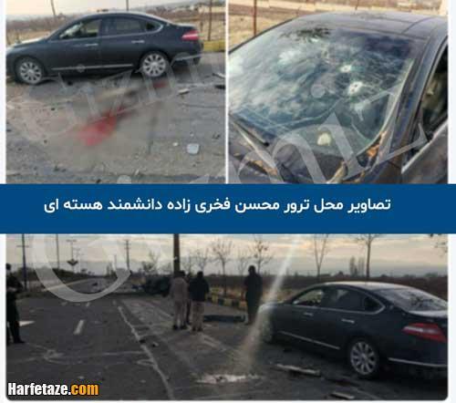 عکس و فیلم درگیری و ترور محسن فخری زاده دانشمند هسته ای