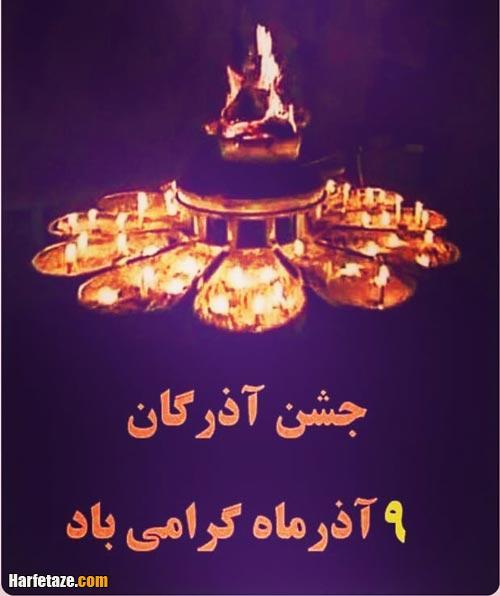 پیام تبریک و عکس نوشته های جدید ویژه جشن آذرگان 99