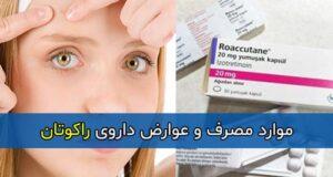 موارد مصرف و عوارض داروی راکوتان