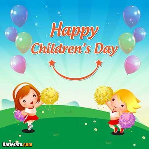 متن تبریک روز جهانی کودک 99 به دخترم و پسرم + عکس نوشته پروفایل