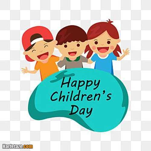 عکس پروفایل تبریک روز جهانی کودک