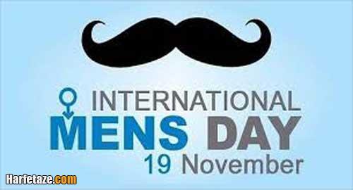 عکس پروفایل تبریک روز جهانی مرد