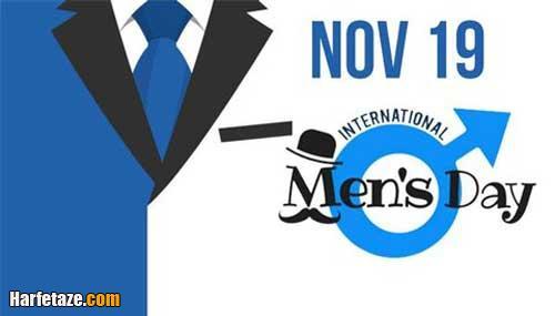 عکس استوری و اس ام اس و پیامک تبریک روز جهانی مرد